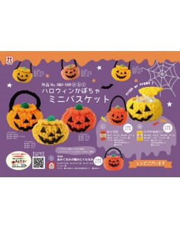 AMU-500 Halloween pumpkin Mini basket crochet pattern