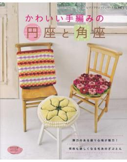 かわいい手編みの円座と角座