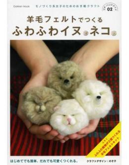 羊毛フェルトでつくるふわふわイヌ・ネコ
