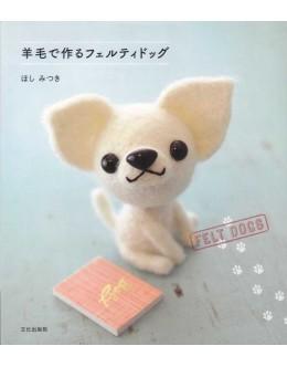 羊毛で作るフェルティドッグ Felt Dogs