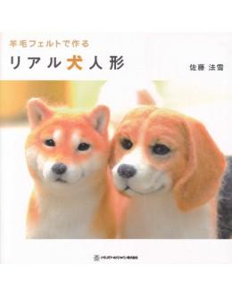 羊毛フェルトで作るリアル犬人形