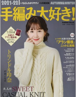 2021-22手編み大好き!AUTUMN&WINTER