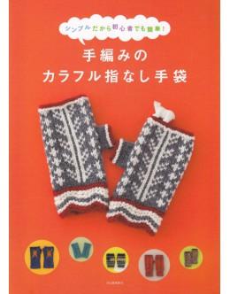 手編みのカラフル指なし手袋