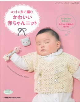 コットン糸で編むかわいい赤ちゃんニット0〜24ケ月の赤ちゃんへやさしい手編みの贈り物