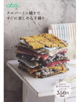 ミニ織りですぐに楽しめる手織り