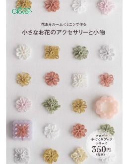 花あみルームミニで作る小さなお花のアクセサリーと小物