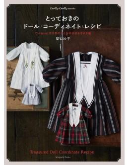 とっておきのドール・コーディネイト・レシピ ていねいに作る男の子と女の子のよそゆき服
