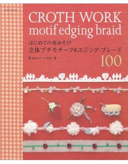 はじめての布あそび 立体プチモチーフ&エジングブレード100
