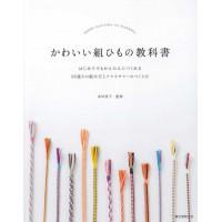 かわいい組ひもの教科書