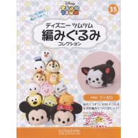 Disney Tsum Tsum AMIGURUMI Collection Vol.35